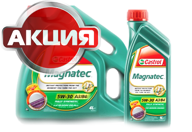 Масло Castrol 5W30
